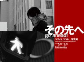 個展#07『その先へ』