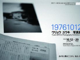 個展#08『19761012』