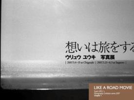 個展#09『想いは旅をする -LIKE A ROAD MOVIE-』