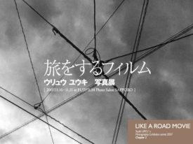 個展#10『旅をするフィルム -LIKE A ROAD MOVIE-』