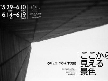 個展#16『ここから見える景色』