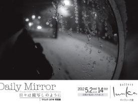 個展#15『Daily Mirror -日々は鏡写しのように-』