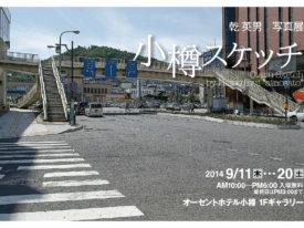 乾英男さん写真展『小樽スケッチ』DM(2014年展)