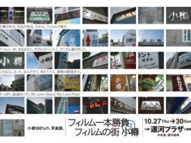 フィルム一本勝負@フィルムの街 小樽 2011