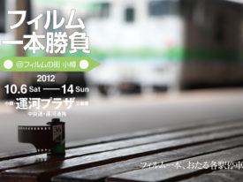 フィルム一本勝負@フィルムの街 小樽 2012