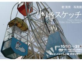 乾英男写真展『小樽スケッチ』DM(2011年展)