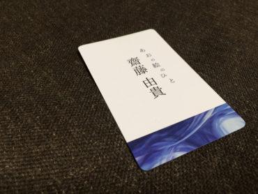 油彩作家・齋藤由貴さん 名刺