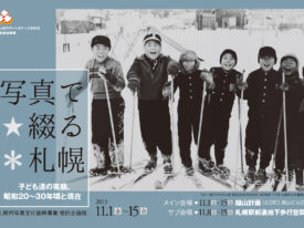 写真展『写真で綴る札幌〜子ども達の笑顔 昭和20〜30年頃と現在』 ロゴ・DM・図録