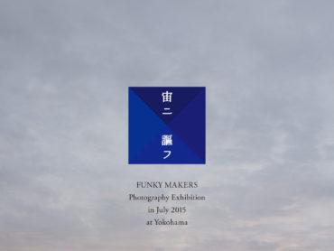【グループ展】FUNKY MAKERS『宙ニ謳フ』横浜で開催中です!