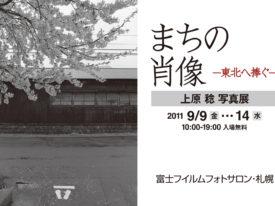 上原稔さん写真展『まちの肖像−東北へ捧ぐ−』DM