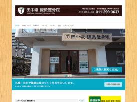 田中峻鍼灸整骨院 Webサイト