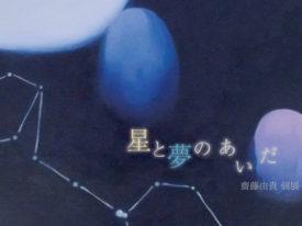 齋藤由貴さん個展『星と夢のあいだ』DM