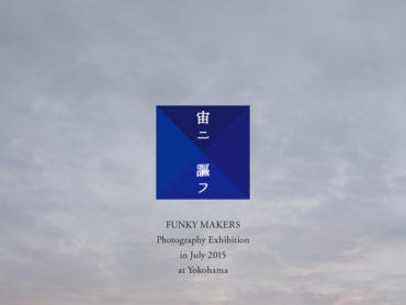【グループ展】FUNKY MAKERS『宙ニ謳フ』横浜で開催!2015/7/20(月)~26(日)