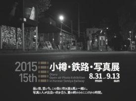 【グループ展】『2015 小樽・鉄路・写真展』出展!2015/8/31(月)~9/13(日)