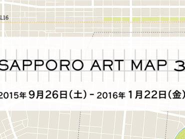 【企画展】500m美術館『SAPPORO ART MAP 3』出展! 2015/9/26(土)〜2016/1/22(金)