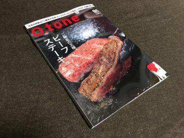 【その他・雑誌掲載】『O.tone』86号「回れ、つながれ、札幌市電」掲載!