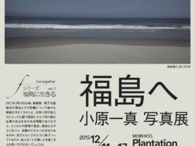【デザイン制作】小原一真写真展『福島へ』2015/12/11(金)~17(木)