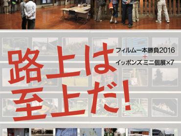 【グループ展】『フィルム一本勝負2016+イッポンズミニ個展×7』開催!2016/1/20(水)〜24(日)