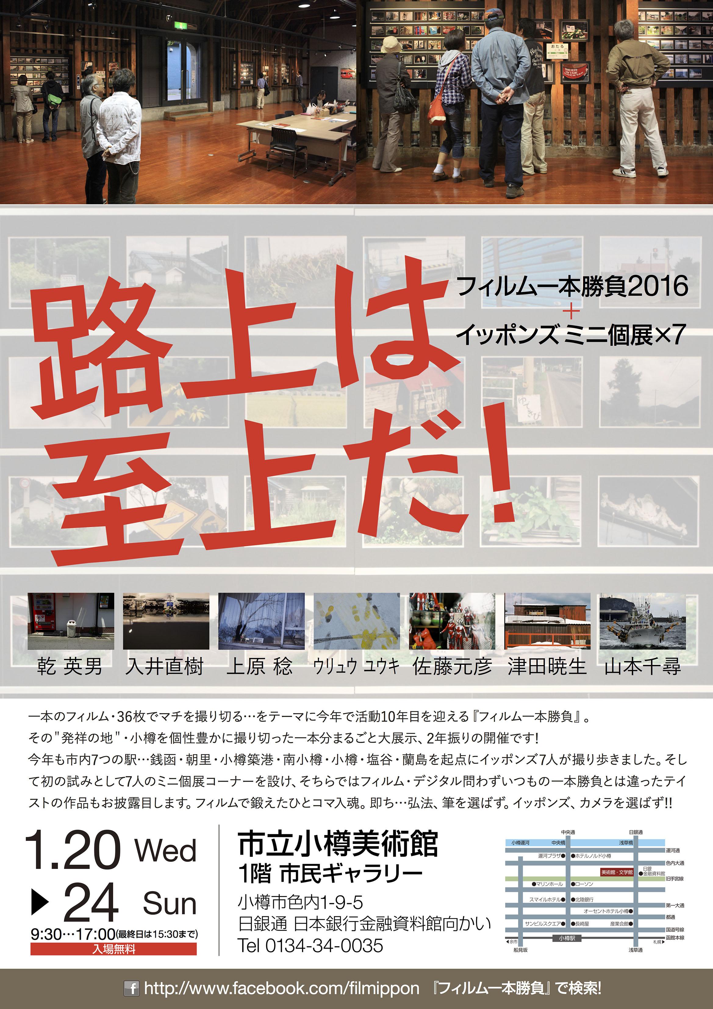 filmippon2016_otaru-posterA3-web