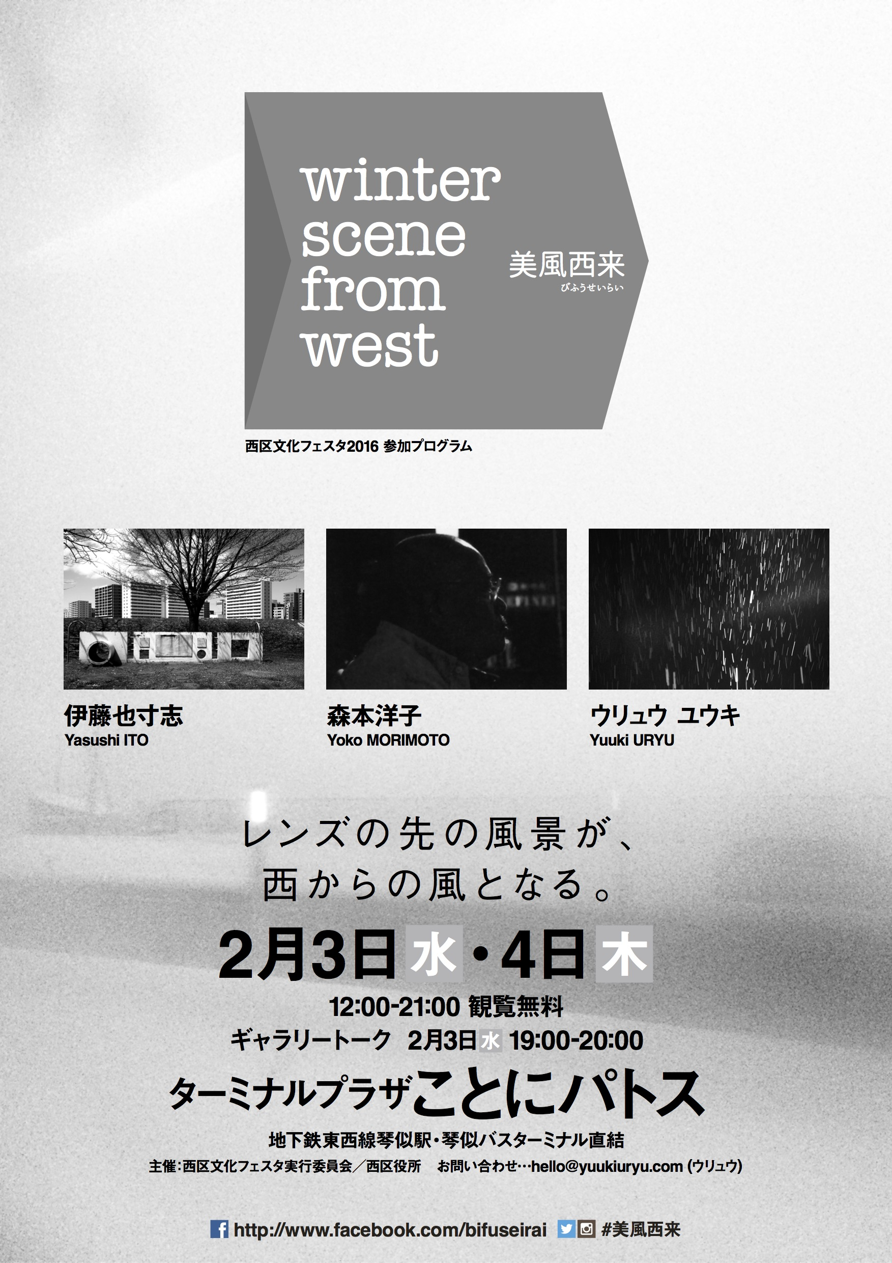 wsfw2016-poster-A3-p01