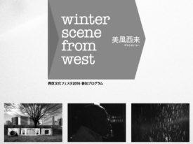 【企画展】西区文化フェスタ2016『winter scene from west-美風西来-』開催!2016/2/3(水)・4(木)