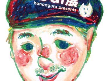 【企画展】アルテピアッツァ美唄『hanaagra presents「Deai」展』出展!2016/5/11(水)〜23(月)
