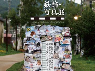 【グループ展】『2016 小樽・鉄路・写真展』出展!2016/8/29(月)~9/11(日)