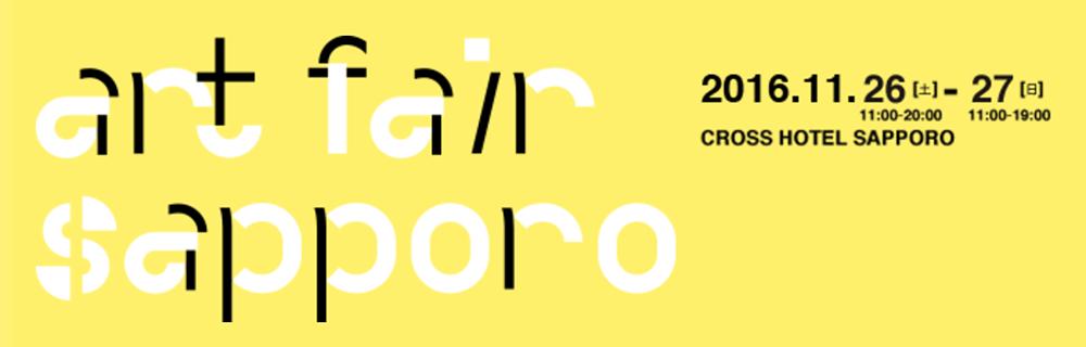 20161011-p01-artfairsapporo2016