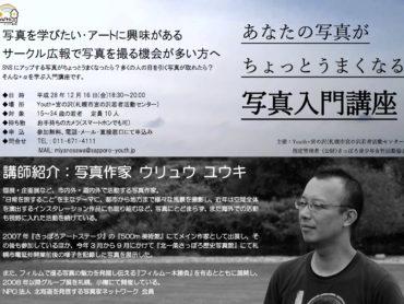 【レクチャー】札幌・Youth+宮の沢『あなたの写真がちょっとうまくなる写真入門講座』開催!2016/12/16(金)