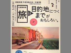 【企画展】札幌芸術の森美術館 札幌美術展『旅は目的地につくまでがおもしろい。』出展 2017/4/8(土)~5/28(日)
