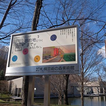 【企画展】札幌芸術の森美術館 札幌美術展『旅は目的地につくまでがおもしろい。』開催中です! ~2017/5/28(日)