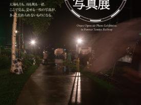 【グループ展】『2017 小樽・鉄路・写真展』出展!2017/8/28(月)~9/10(日)