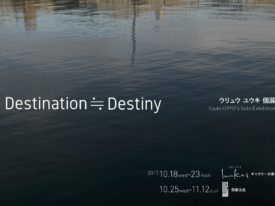個展#21『Destination≒Destiny』