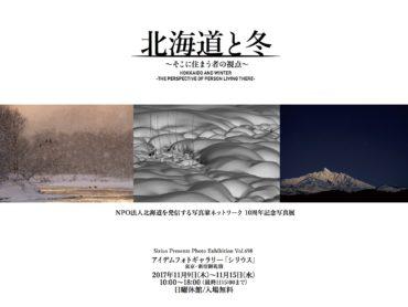 【グループ展@東京】THE NORTH FINDER 10周年記念写真展『北海道と冬~そこに住まう者の視点~』出展 2017/11/9(木)~15(水)