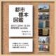 【グループ展】『都市標本図鑑』出展!2017/11/29(水)~12/3(日)