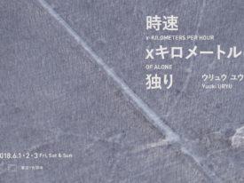 【個展@吉祥寺】ウリュウ ユウキ 個展東京展『時速xキロメートルの独り』タイトル・詳細が決まりました 2018/6/1(金)~3(日)