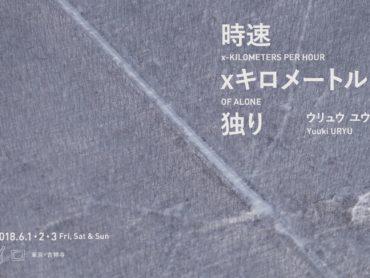 【個展@吉祥寺】ウリュウ ユウキ 個展東京展『時速xキロメートルの独り』2018/6/1(金)~3(日)開催中