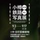 【グループ展】『2018 小樽・鉄路・写真展』出展!2018/9/3(月)~17(月・祝)