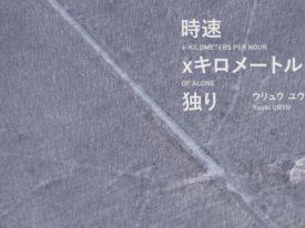 個展#22『時速xキロメートルの独り』