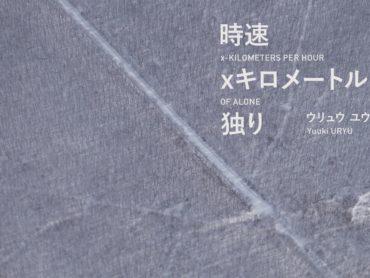 【個展@札幌】fabulous + museum ウリュウ ユウキ『時速xキロメートルの独り』開催!2018/10/1(月)~31(水)