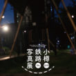 【グループ展】『2019 小樽・鉄路・写真展』出展!2019/9/2(月)~16(月・祝)