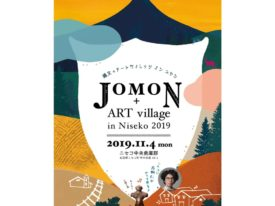【作品展示】『JOMON+art village in Niseko 2019』2019/11/4(月・振休)