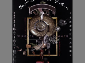 Exhibition: Cabinet of Curiosities : 151 Years of Hokkaido History 2020/1/25(Sat) – 3/15(Sun)