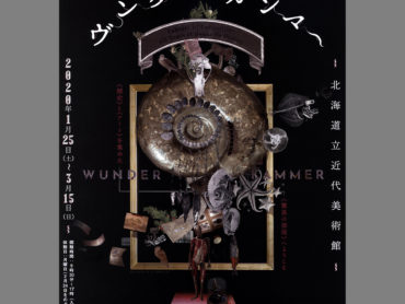 [Exhibition / Closed earlier]: Cabinet of Curiosities : 151 Years of Hokkaido History 2020/1/25(Sat) – 3/15(Sun)