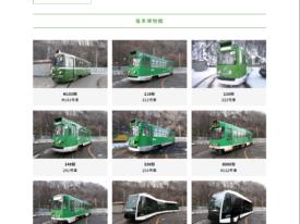 【写真撮影】札幌市電公式ウェブサイト「電車博物館」掲載写真を撮影しました