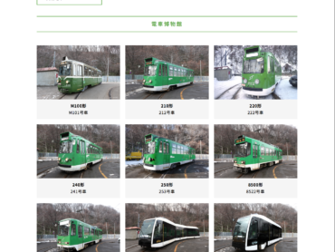 "[Photography by URYU] Sapporo Streetcar's Official Website ""Streetcar Web Museum"" Launched!"