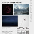 "[Two-artists exhibition in Kyoto] ""What can you see from there?"" by Yuuki URYU and Kengo OSAKA 7-18 Oct.2020"