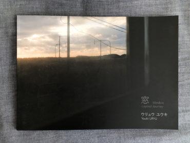【作品図録】『窓 -Layered Journey-』作品図録の郵送頒布を開始しました