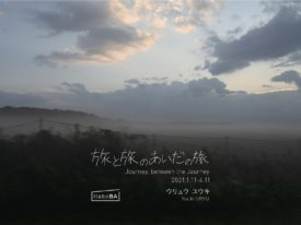 "[Exhibition] HakoBA Hakodate by THE SHARE HOTELS ""Journey, between the Journey"" 2021/1/11(Mon)-4/11(Sun)"