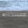 【グループ展】『2021 小樽・鉄路・写真展』出展 2021/8/30(月)~9/12(日)